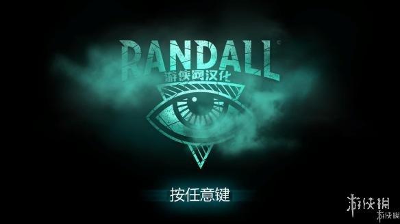 《兰德尔》中文游戏截图