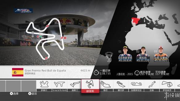《世界摩托大奖赛17》中文游戏截图