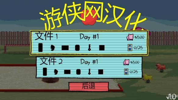 《幼儿园》中文游戏截图