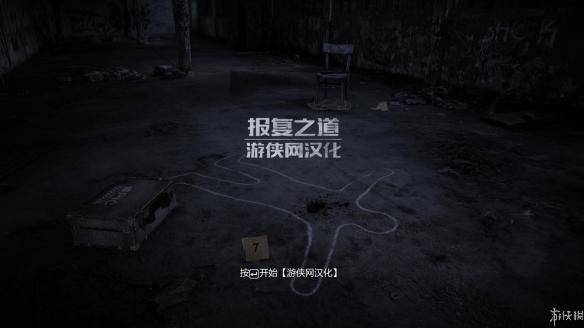 《报复之道》中文截图