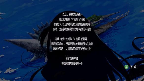 《女武神驱动:比丘尼》中文截图