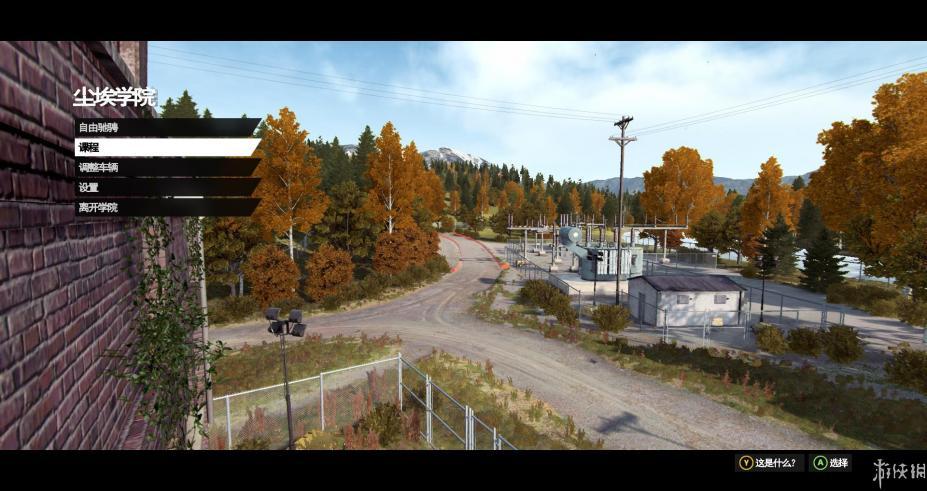 《塵埃4》游戲截圖