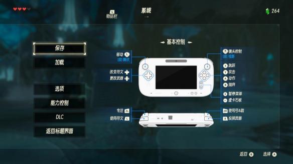 《塞尔达传说:荒野之息》中文游戏截图2