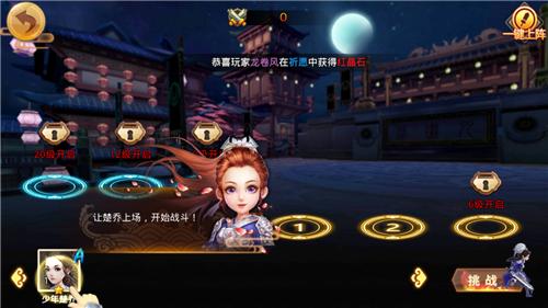 《特工皇妃乔楚传》手游电脑版截图