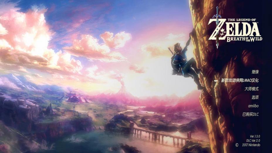 《塞尔达传说:荒野之息》中文游戏截图2(1)