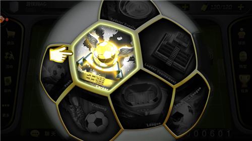 《豪门足球风云》手游电脑版截图
