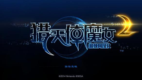 《猎天使魔女2》中文游戏截图