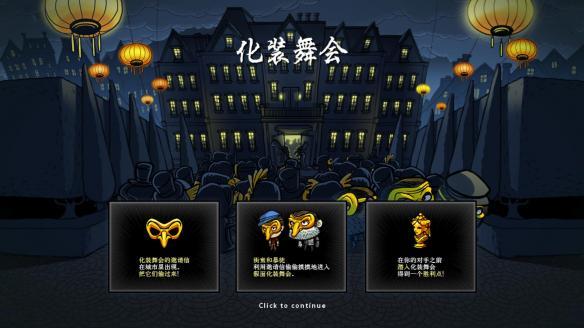 《反英雄》中文游戏截图