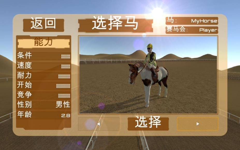 《赛马2016》中文截图