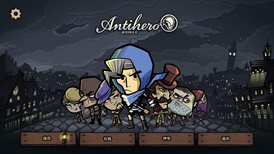 《反英雄》中文游戏截图(1)