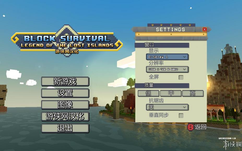 《方块生存:失落岛屿传说》中文游戏截图(1)