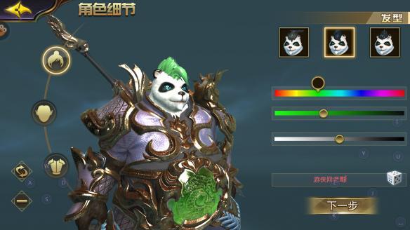 《太极熊猫3》游戏截图