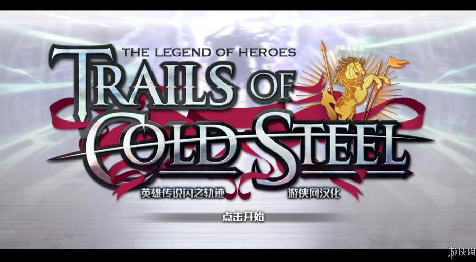 《英雄传说:闪之轨迹》中文游戏截图