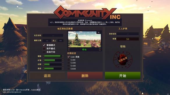 《社区公司》中文截图