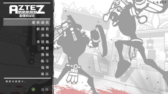《阿兹特克人》中文截图