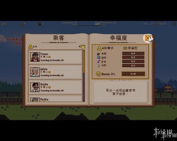 《小小铁路》中文游戏截图