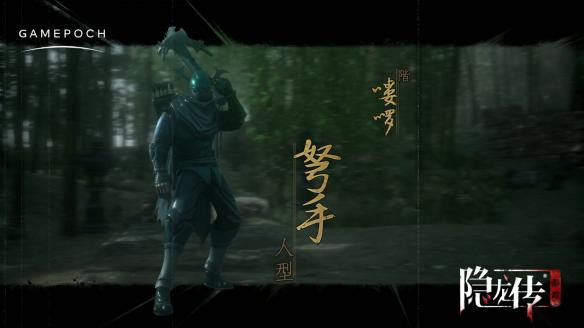 《隐龙传:影踪》游戏截图-3