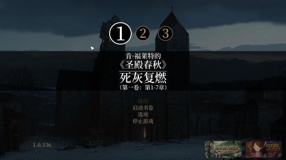 《圣殿春秋》游戏截图