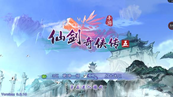 《仙剑奇侠传五》手游电脑版截图