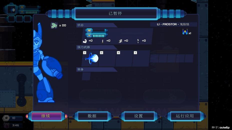 《20XX》游戏截图