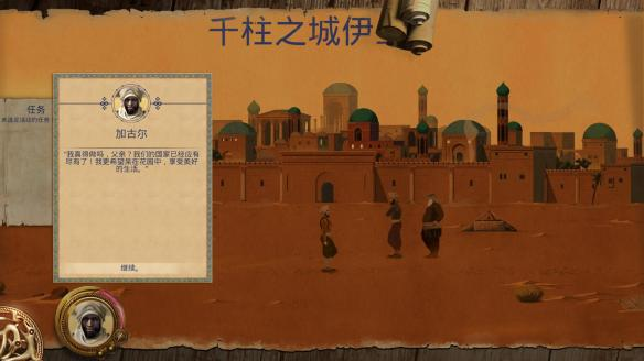 《商旅》游戏截图