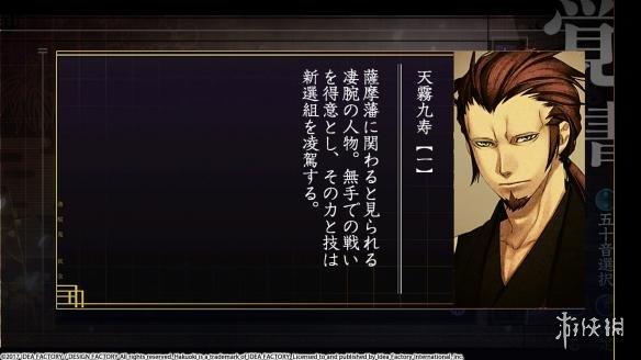 《薄桜鬼 真改》游戏截图