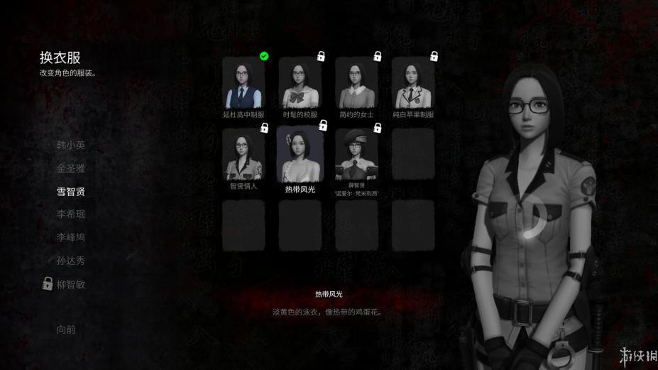 《白色情人节:校园迷宫》中文游戏截图