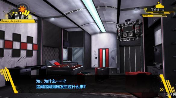 《新弹丸论破V3:大家的自相残杀新学期》中文截图