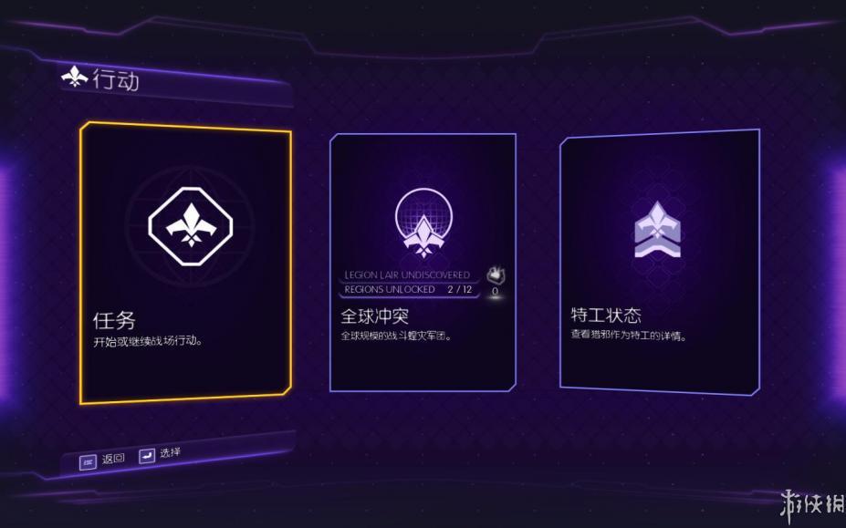 《混乱特工》中文游戏截图