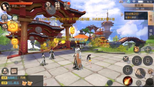 《九州天空城3D》电脑版游戏截图