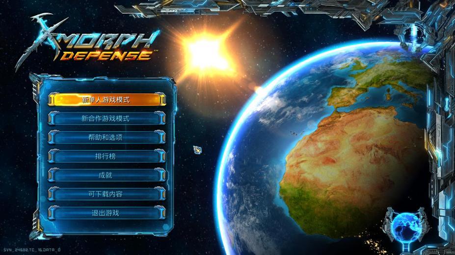 《X变体:防御》游戏截图