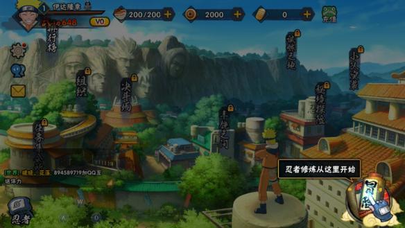 《火影忍者》手游电脑版游戏截图