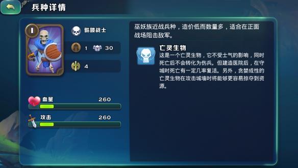 《剑与家园》电脑版游戏截图