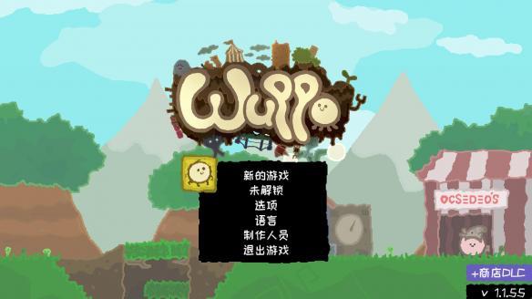 《Wuppo》中文游戏截图2