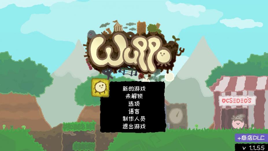 《Wuppo》中文游戏截图2(1)