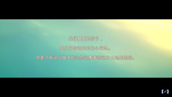 《在远方:追云者编年史》中文截图