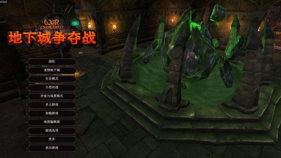 《超越世界战争》中文游戏截图(1)