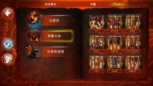 《涂鸦恶魔》中文游戏截图
