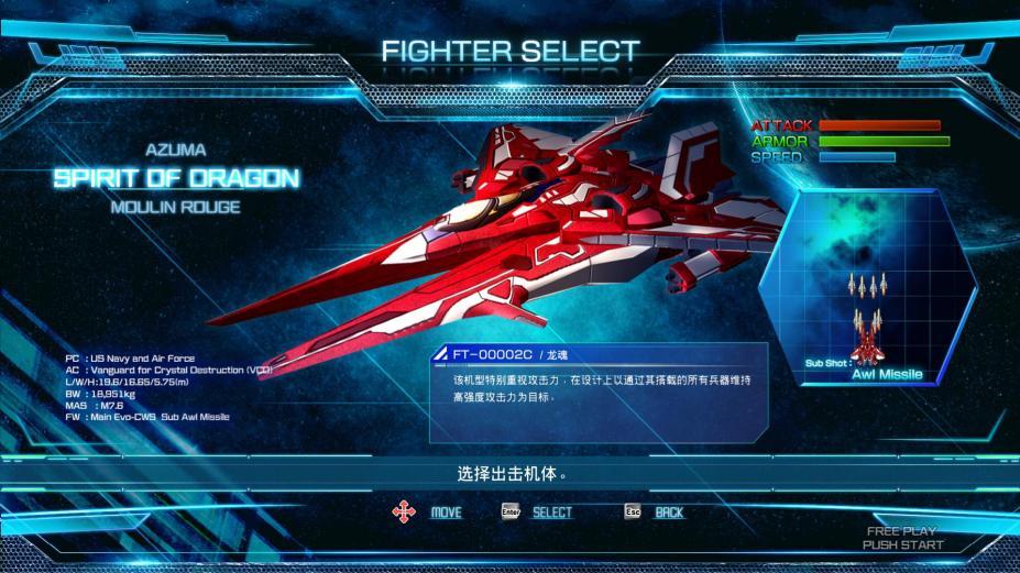 《雷电5:导演剪辑版》中文游戏截图