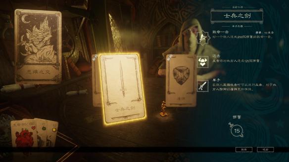 《命运之手2》中文游戏截图