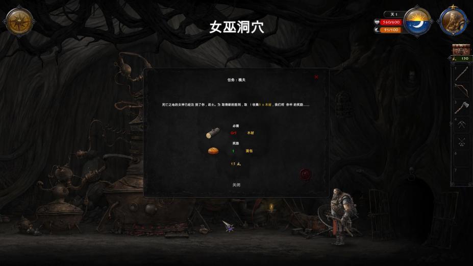 《冰雾之国》中文截图