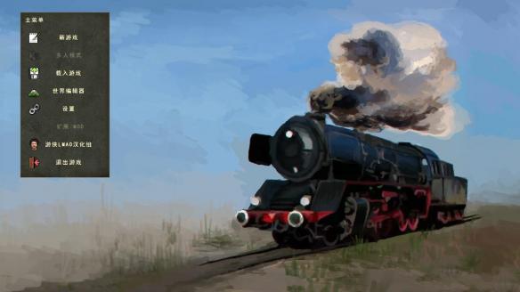 《战略火车大亨》中文截图