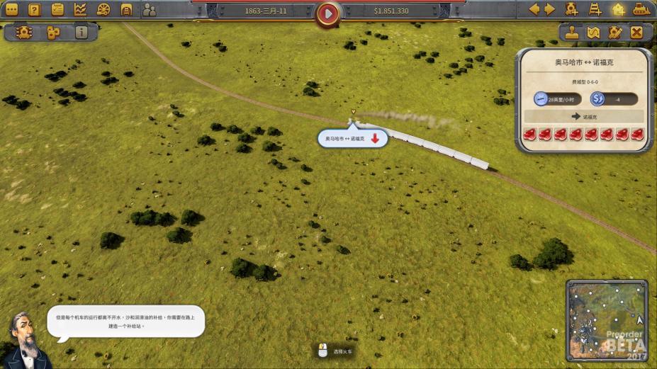 《铁路帝国》中文游戏截图