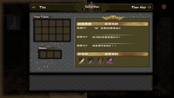 《百鬼城》游戏截图