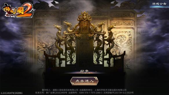 《啪啪三国2》游戏截图
