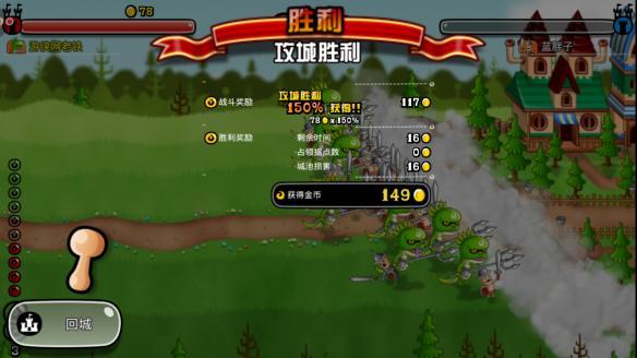 《城与龙》游戏截图