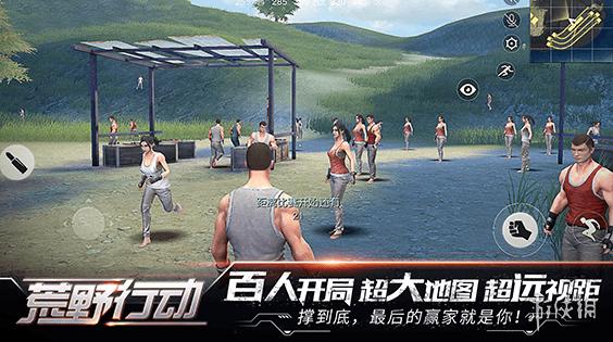 《荒野行动》游戏截图