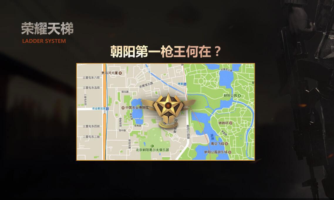 《代号:龙》游戏截图