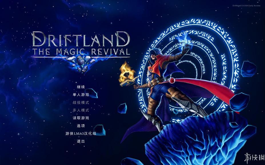 《漂移大陸:魔法復興》中文游戲截圖
