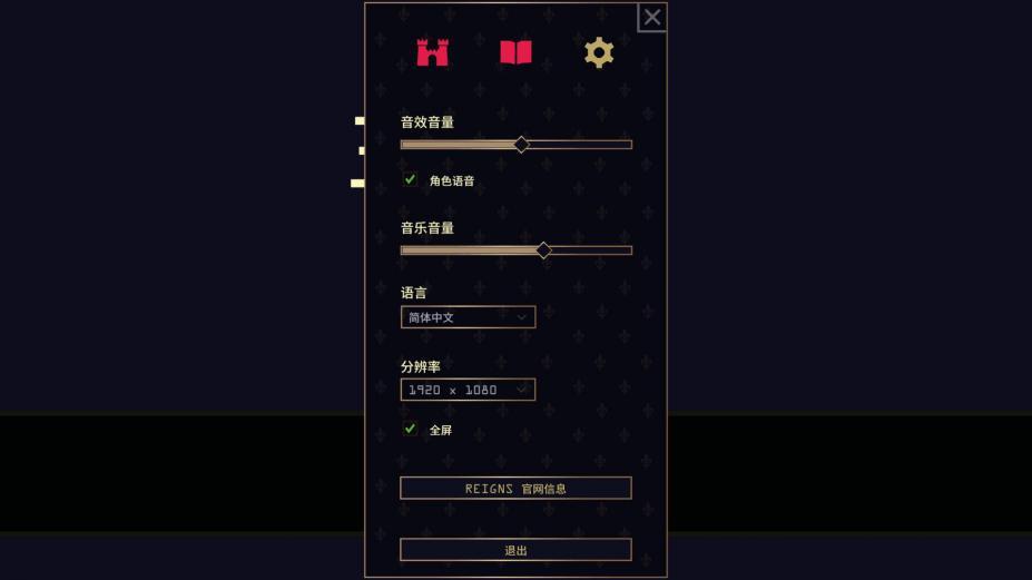 《王权:女王陛下》中文游戏截图